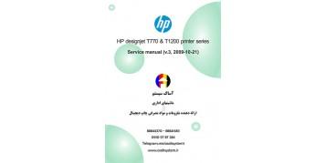 راهنمای تعمیرات پلاتر های اچ پی Service manual Hp Designjet T770 & T1200
