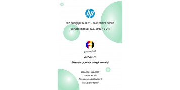 سرویس منوال (دفترچه تعمیرات) پلاتر اچ پی 500/510/800