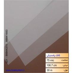 رول کالک پلاستیکی عرض 106.7 - 30 متری