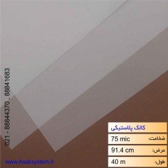 رول کالک پلاستیکی عرض 91.4 سانت 40 متری