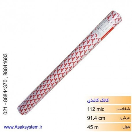 رول کالک کاغذی 112 میکرون عرض 91.4