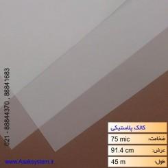 رول کالک پلاستیکی عرض 91.4 سانت 45 متری
