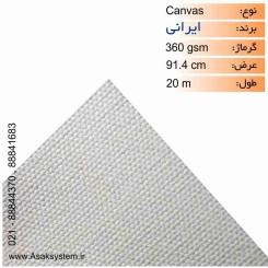 رول کنواس ایرانی عرض 91.4 - 20 متری