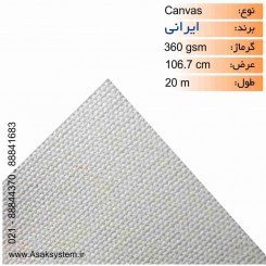 رول کنواس ایرانی عرض 106.7 - 20 متری