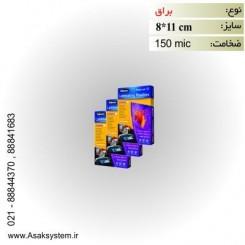 لمینیت 150 میکرون براق 11*8 سانتیمتر