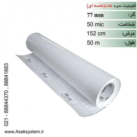 رول لمینت سرد ماسه ای 50 میکرون عرض 152