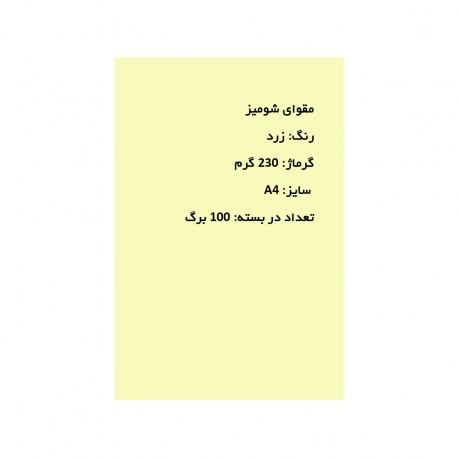 مقوای کارتی | شومیز 230 گرم A4 - زرد