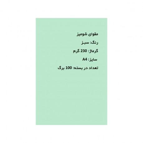 مقوای کارتی | شومیز 230 گرم A4 - سبز