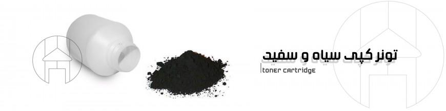 تونر کپی سیاه و سفید
