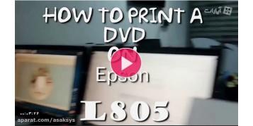 چاپ بر روی DVD با استفاده از پرینتر L805